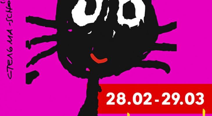 Программа мероприятийвесеннего выставочного проекта «ДЖАЗ! КОТЫ! ВЕСНА!»